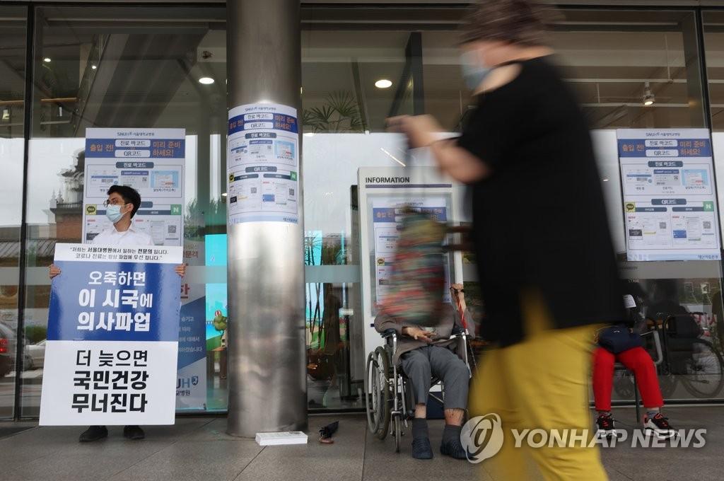 정부의 의료정책 반대 1인 시위
