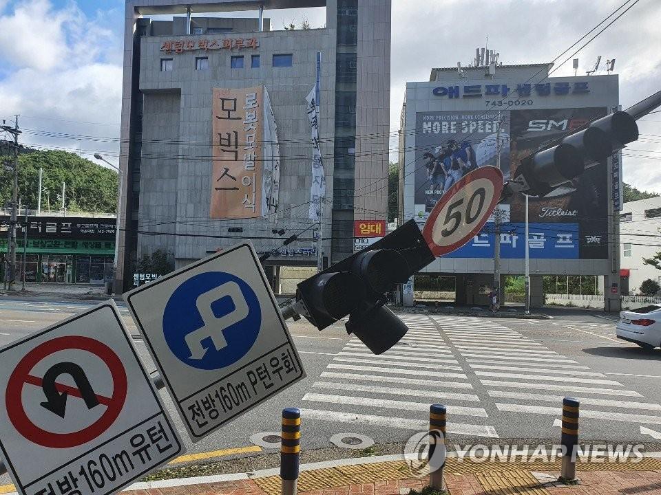 This photo, provided by reader Lee Ki-tae on Sept. 3, 2020, shows a traffic light that has fallen to the ground due to Typhoon Maysak in the southeastern port city of Busan. (PHOTO NOT FOR SALE) (Yonhap)