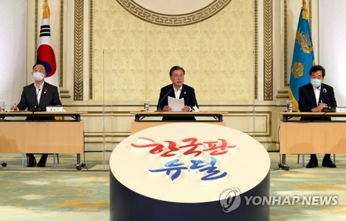 (LEAD) Moon says gov't to create 20 tln-won 'New Deal' fund, requests financial sector's support