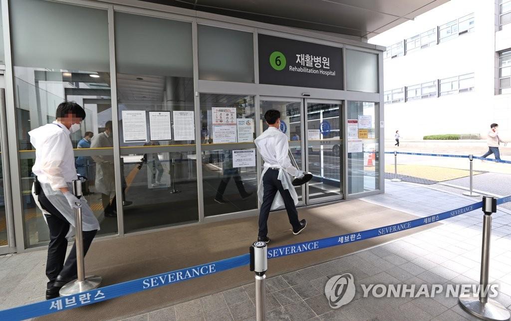 A barricade has been placed in front of the rehabilitation hospital building at Severance Hospital in western Seoul after new coronavirus cases were reported on Sept. 11, 2020. (Yonhap)