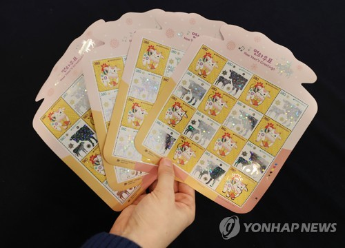 Stamp marking Year of Ox for 2021