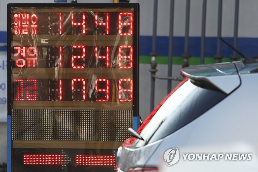 A sign displays gas prices at a filling station in Seoul on Dec. 27, 2020. (Yonhap)