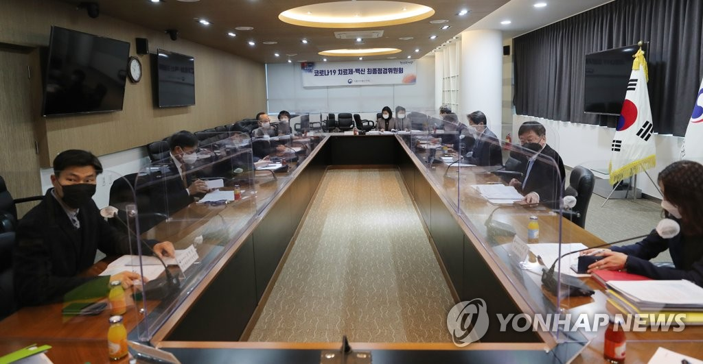 The Ministry of Food and Drug Safety convenes a final review meeting on Feb. 10, 2021, to review the novel coronavirus vaccine by AstraZeneca. (Yonhap)