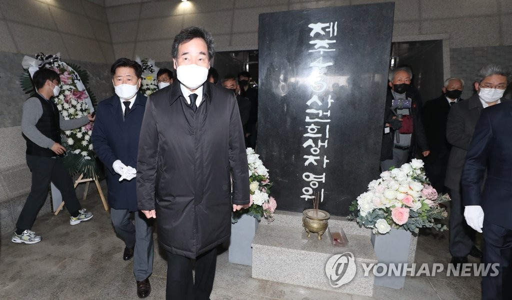 DP pays respect to Jeju uprising victims