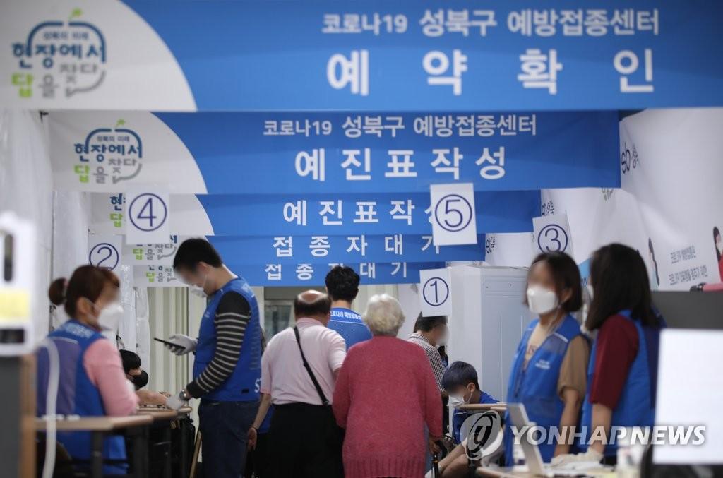 서울 성북구 예방접종센터