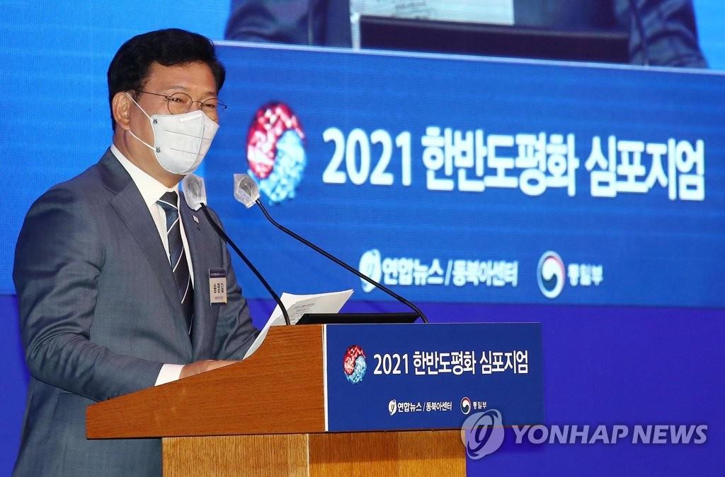 '한반도평화 심포지엄' 축사하는 송영길 대표