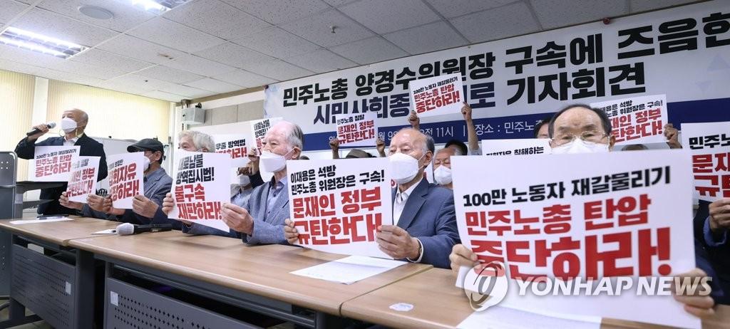 '양경수 위원장 구속' 정부 규탄하는 시민단체 원로들