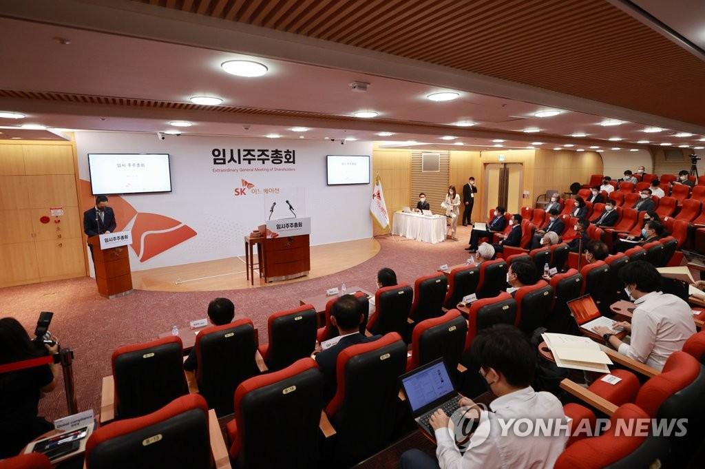 임시 주주총회 개최한 SK이노베이션